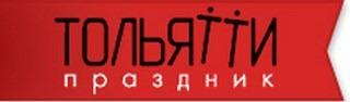 Тольятти Праздник Тольятти