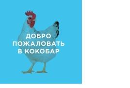 Постное меню от Коко Бар