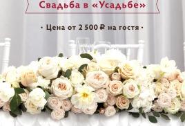 """Свадьба в ресторане """"Усадьба"""""""